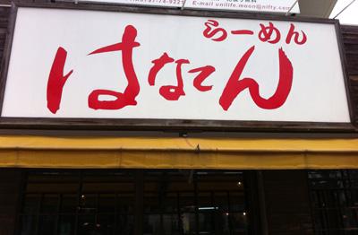 ramen_takarazuka03.jpg