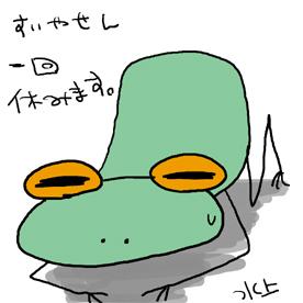 rakugaki-100809-o.jpg