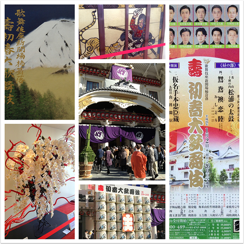 新年 歌舞伎座 3