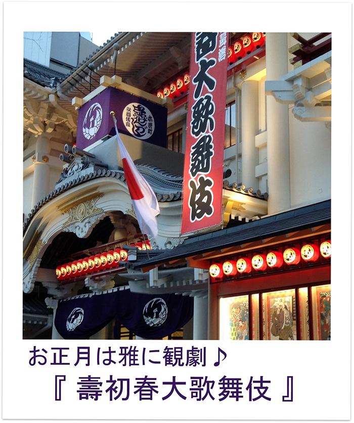 新年 歌舞伎座 4