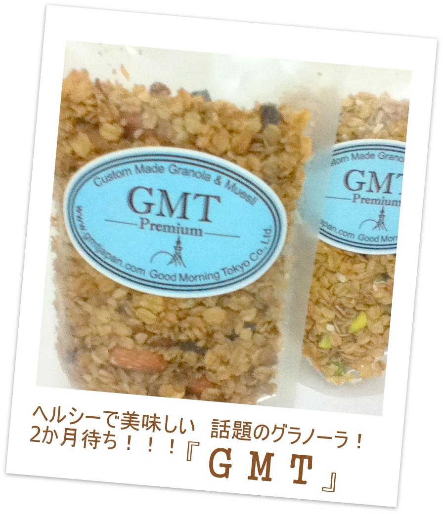 GMT2.jpg