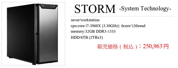 storm_20120509183342.jpg