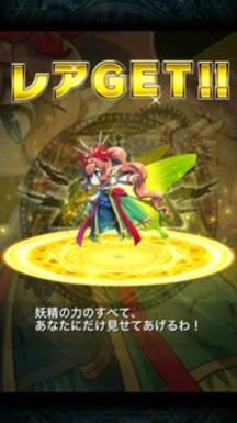 妖精(チンクル)