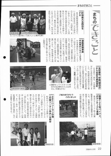 2010広報阿見7月号