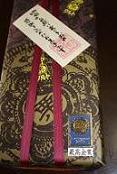 松山のお菓子 001