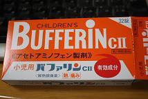 小児用バファリン