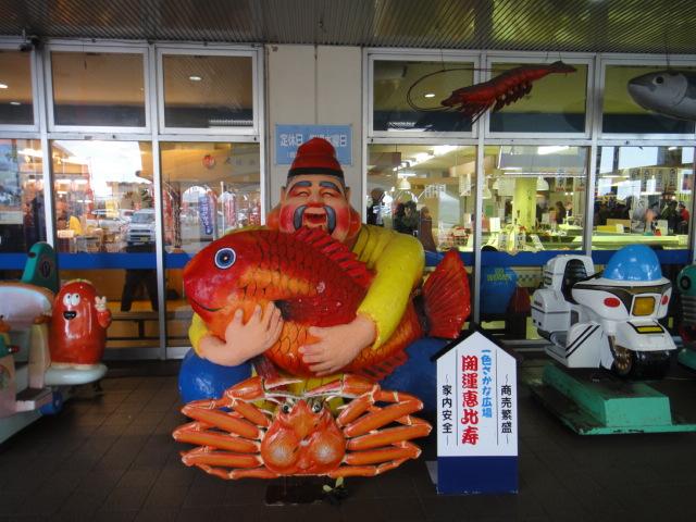 一色魚広場