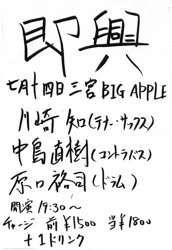 flyer_20110714