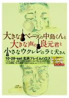 flyer_20111029_kitahama