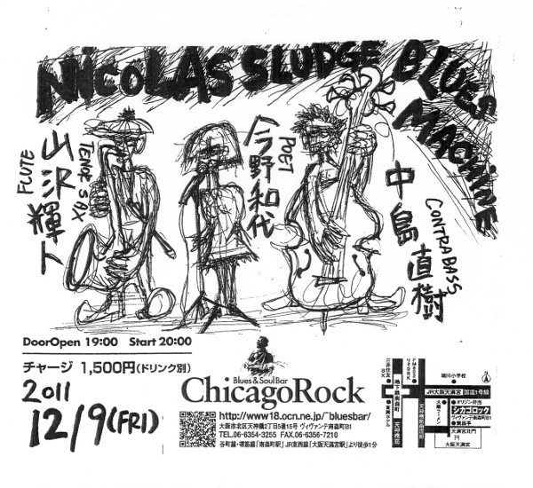 flyer_20111209_chicagorock