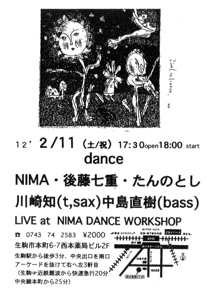 flyer_20120211_nima_dance_workshop