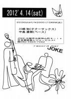 flyer_20120414_joke