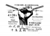 flyer_20120420_jazzspot845