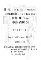 flyer_20120727_Big_Apple