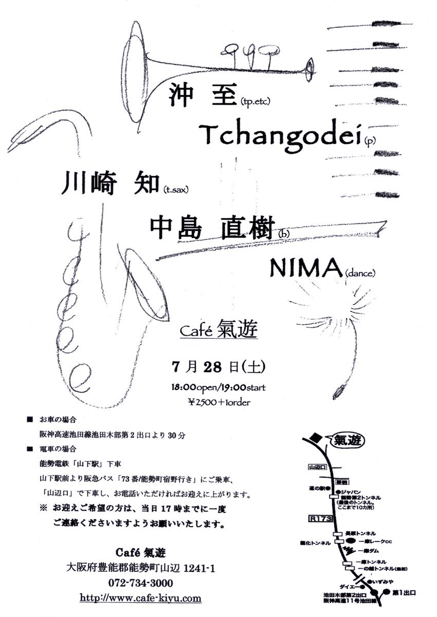 ::: Naoki Nakajima ::: Live Schedule :::