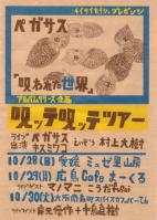 flyer_20121030_cafe_bar_ten