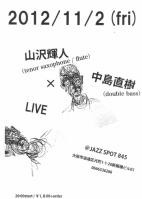 flyer_20121102_jazz_spot_845