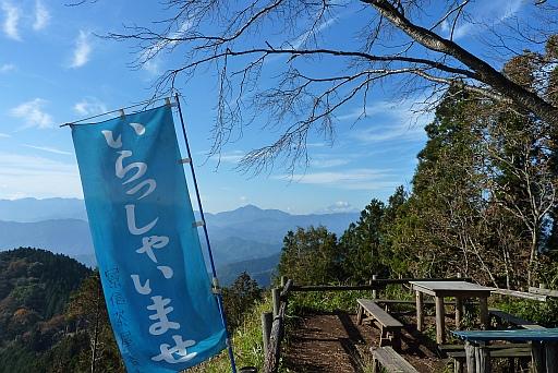 景信山 山頂茶屋