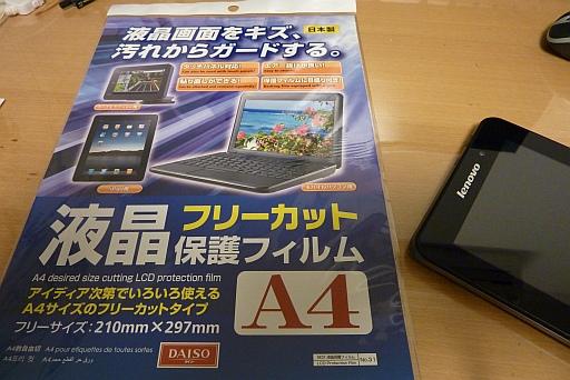 Lenovo A1 液晶フィルム 100円物
