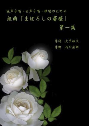まぼろしの薔薇表紙_convert_20141126190148