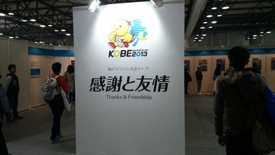 131117神戸マラソン2013000