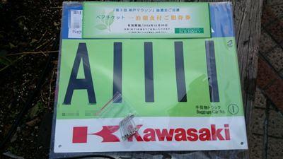 131117神戸マラソン2013001