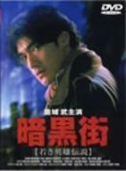 暗黒街・若き英雄伝説