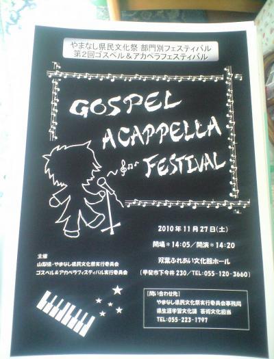 [第2回 ゴスペル&アカペラフェスティバル] ポスター