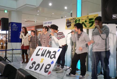 Lunasole