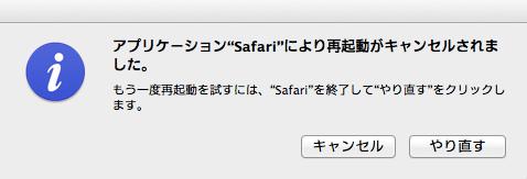 Safari強制終了