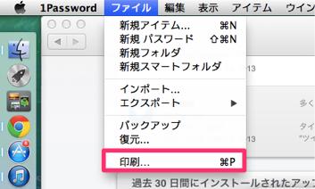1password-for-mac