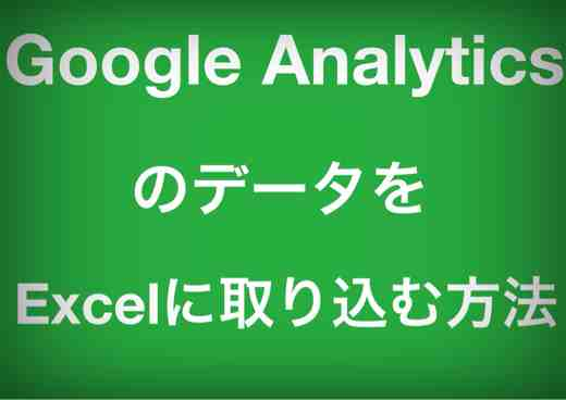 Googleanalytics-excel
