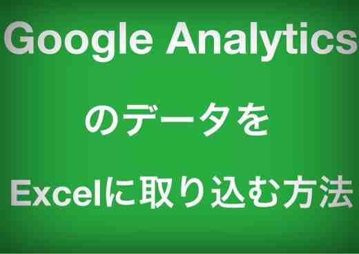 Googleanalytics-excel