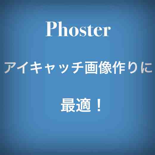 Phosterアイキャッチ画像