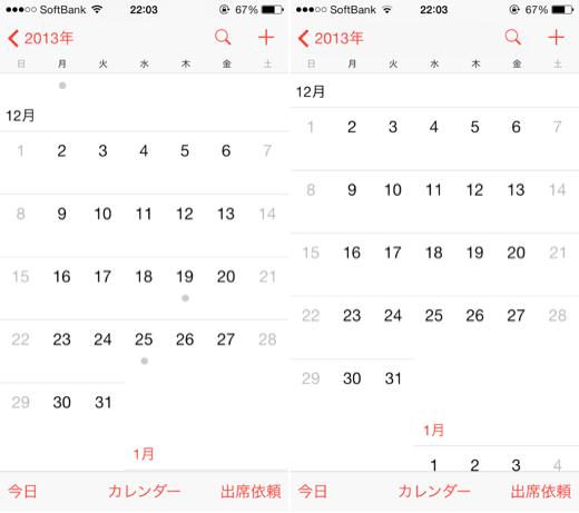 iPhone純正カレンダー