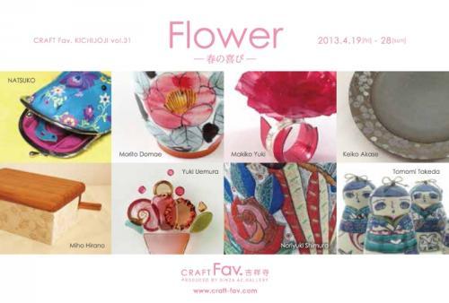 fav_flower_front_convert_20130324105652.jpg