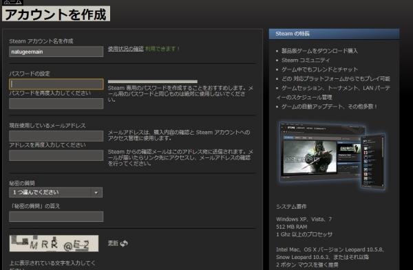スチームのアカウント_convert_20131226184425