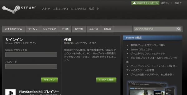 スチームへのログイン_convert_20131228220649
