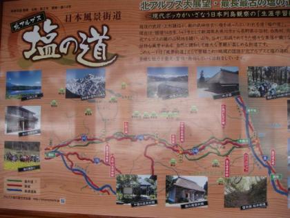 銀嶺会スキー 道の駅・小谷