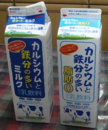 カルシウムと鉄の多い 脂肪ゼロ のミルク