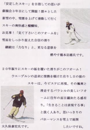 親睦スキー行
