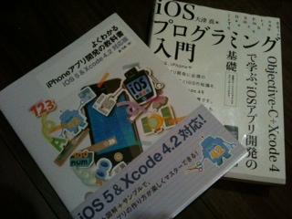 iphoneアプリ本