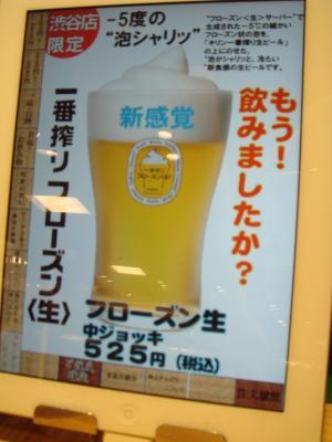 iPadフローズン生ビール