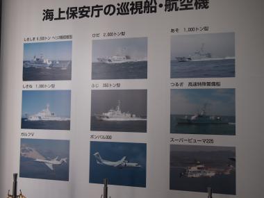 海上保安庁の巡視船・航空機