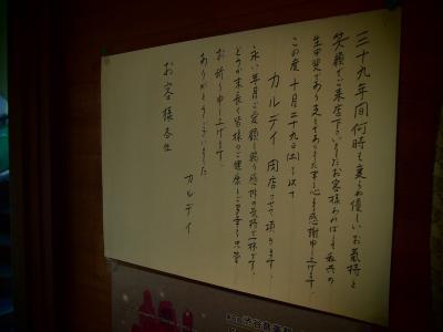 渋谷カルディ閉店のお知らせ