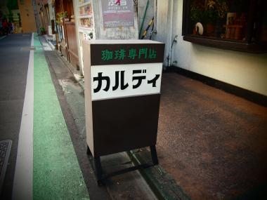 渋谷カルディ看板