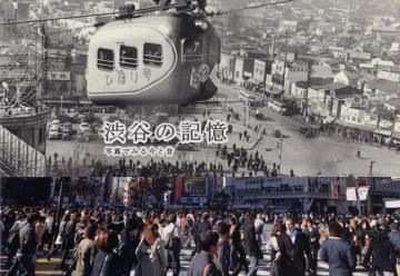 渋谷の記憶1巻