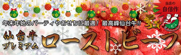 年末年始のパーティに最適!最高級仙台牛ローストビーフ