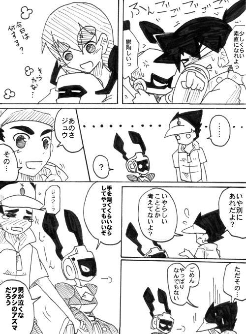 meda comic 11