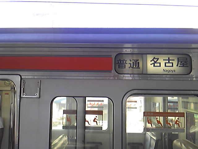nagoyaiki